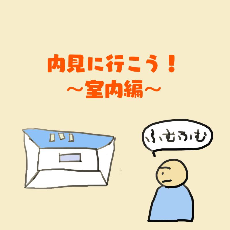内見に行こう!室内編