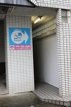 レンタルスペース入口