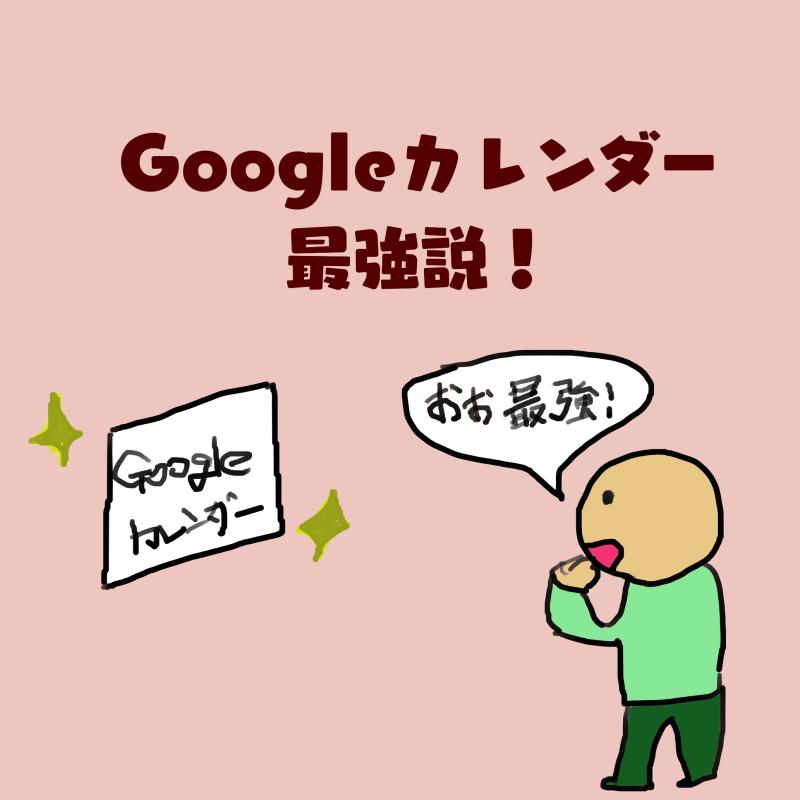 googleカレンダー最強説