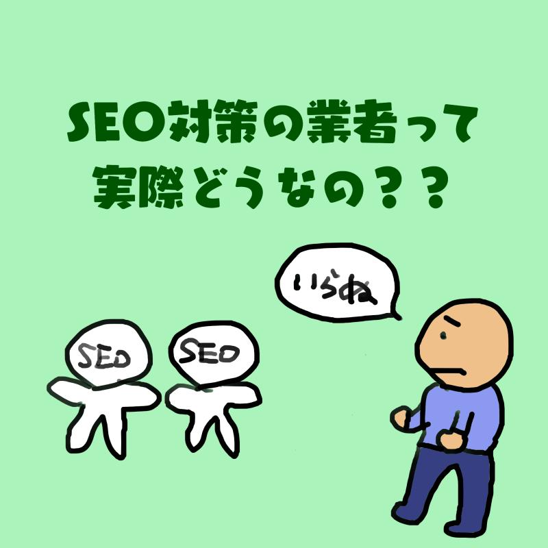 SEO対策業者について