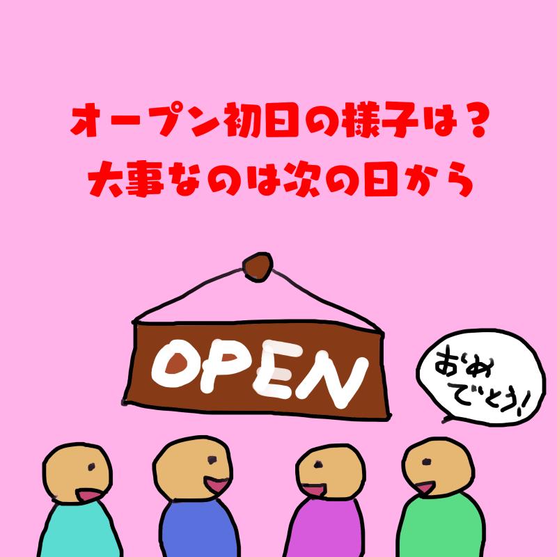 オープン初日の様子