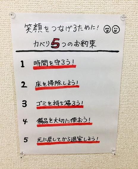 5つのお約束手書きポップ
