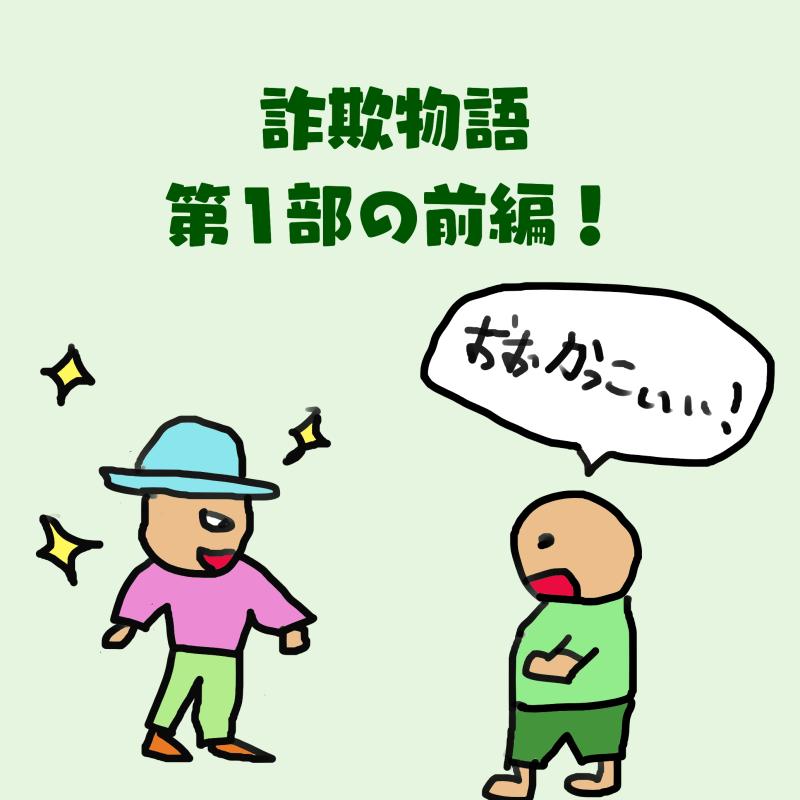 詐欺物語の第1部前編