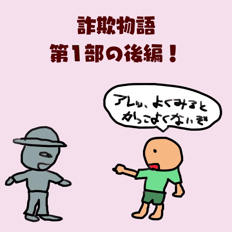 詐欺物語の第1部後編