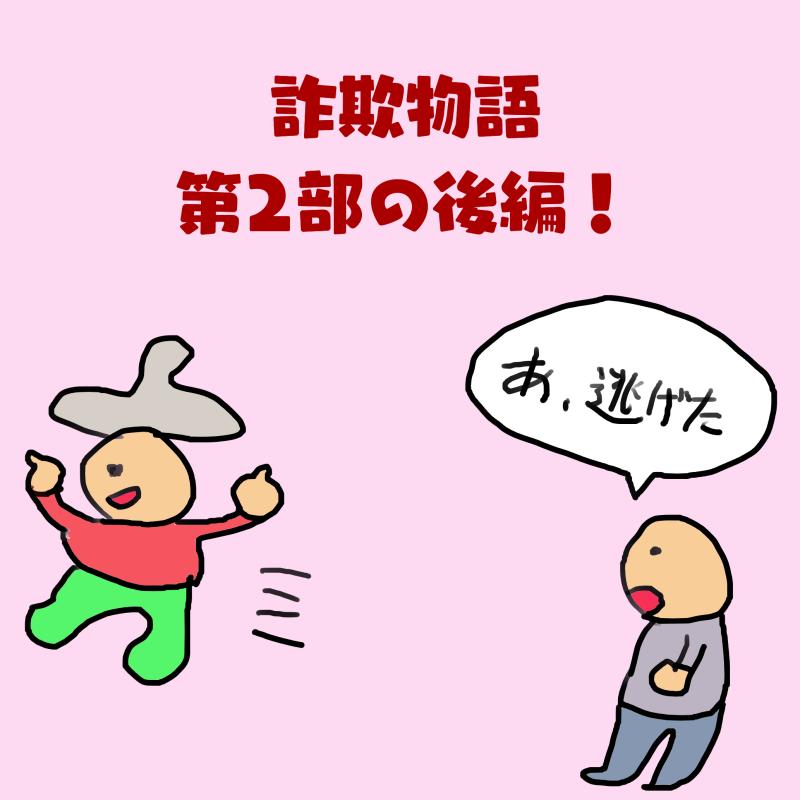 詐欺物語の第2部の後編