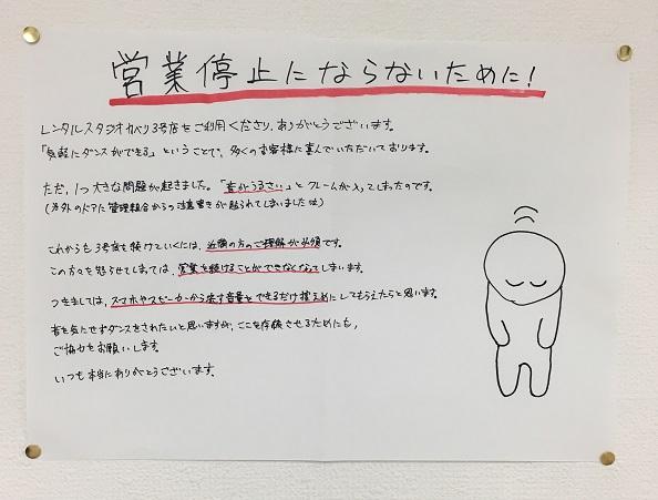 スタジオに貼った注意書き