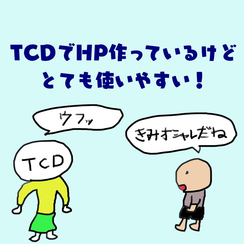 ワードプレスのTCDはめちゃ使いやすい