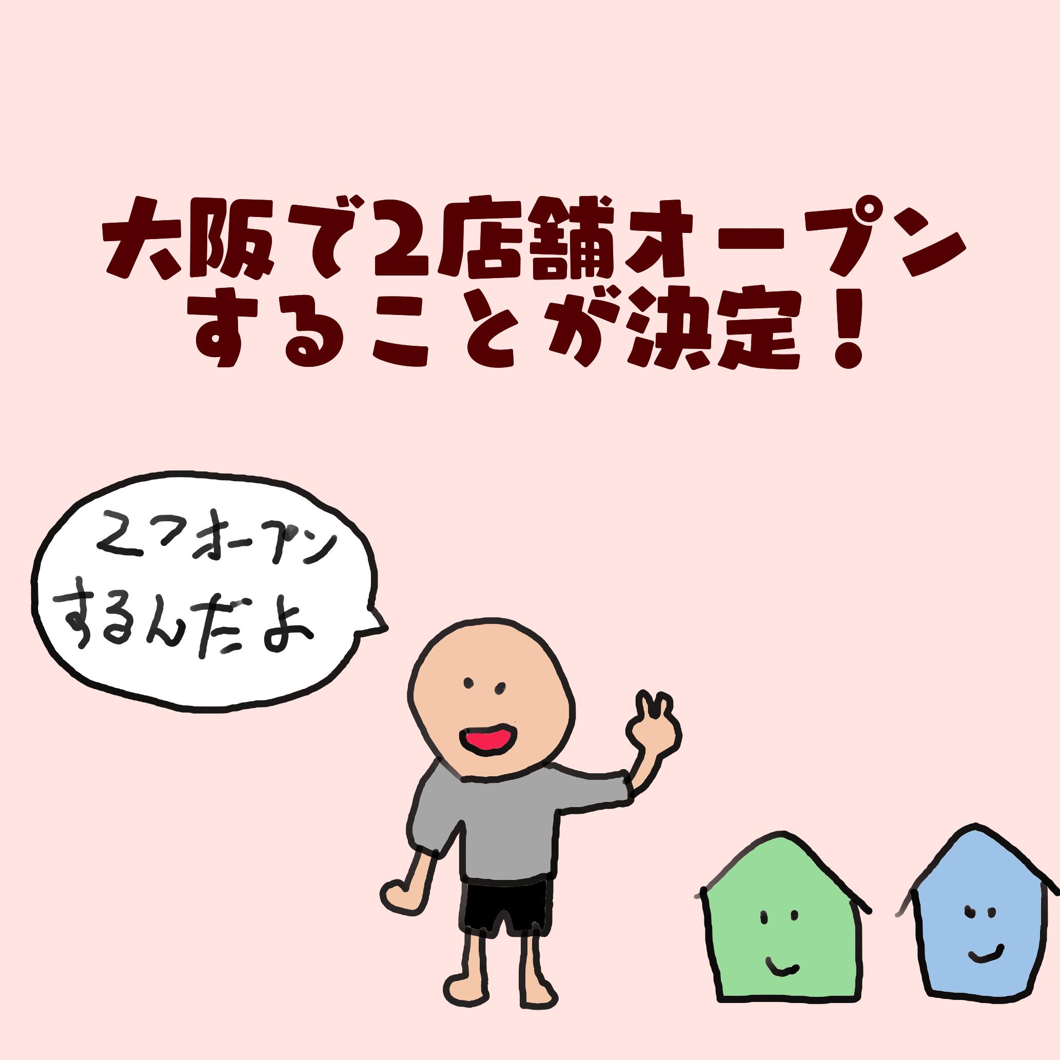 大阪で2店舗オープンすることが決まりました