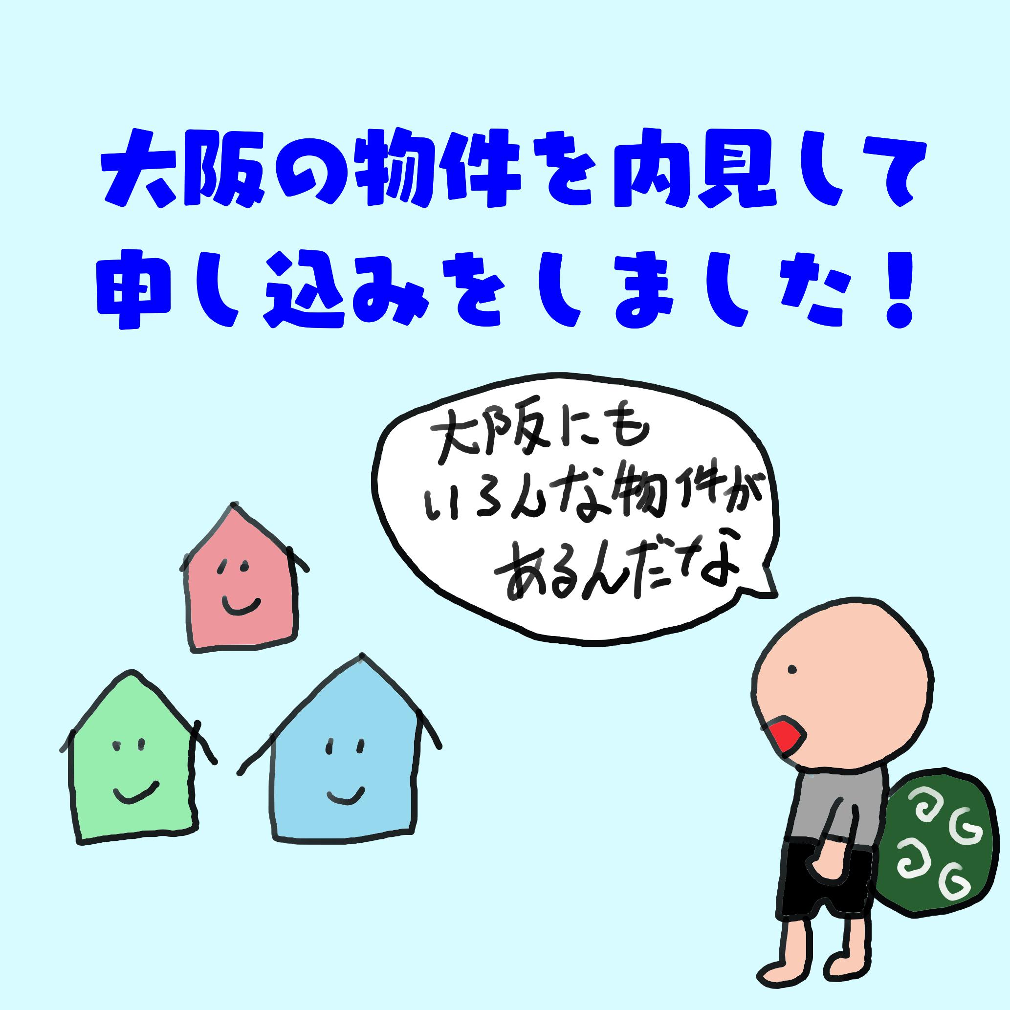 大阪の物件を内見して申し込みをしました