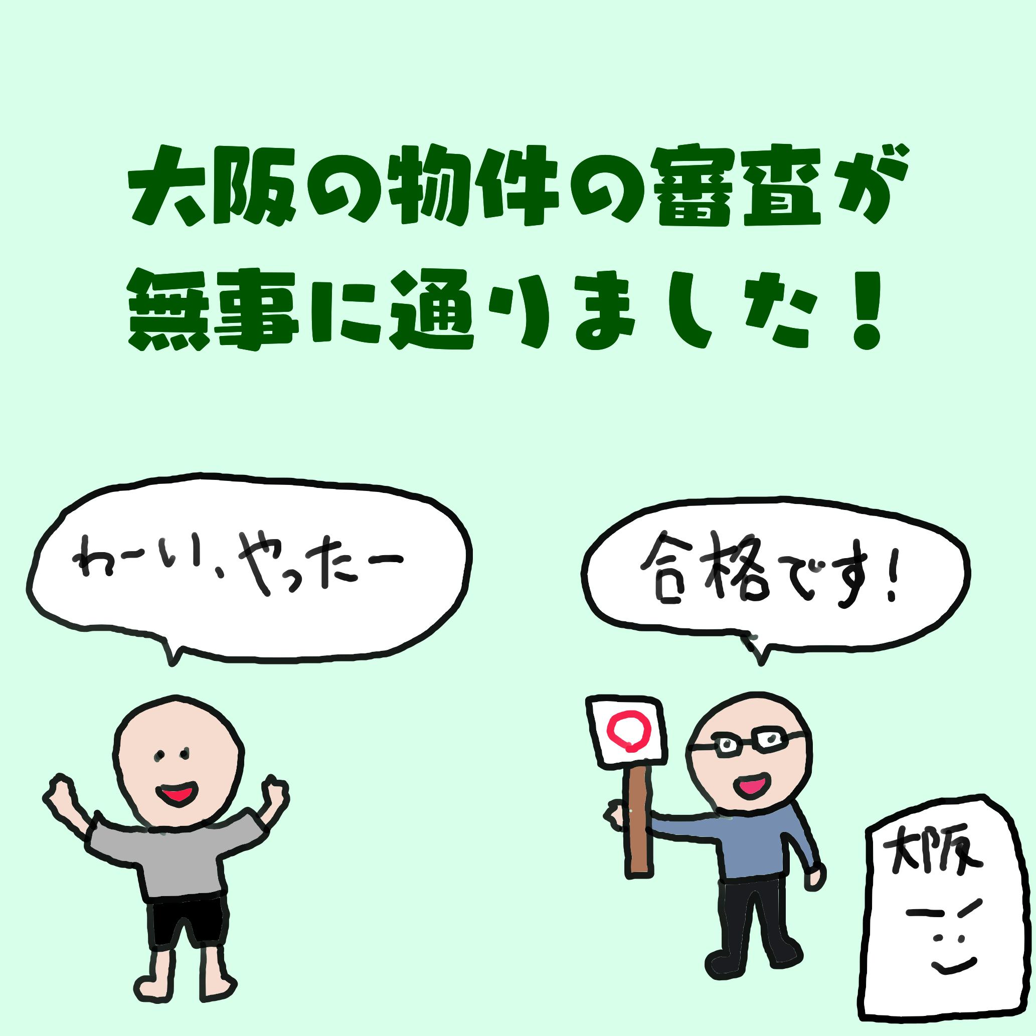 大阪の物件の審査が無事に通りました
