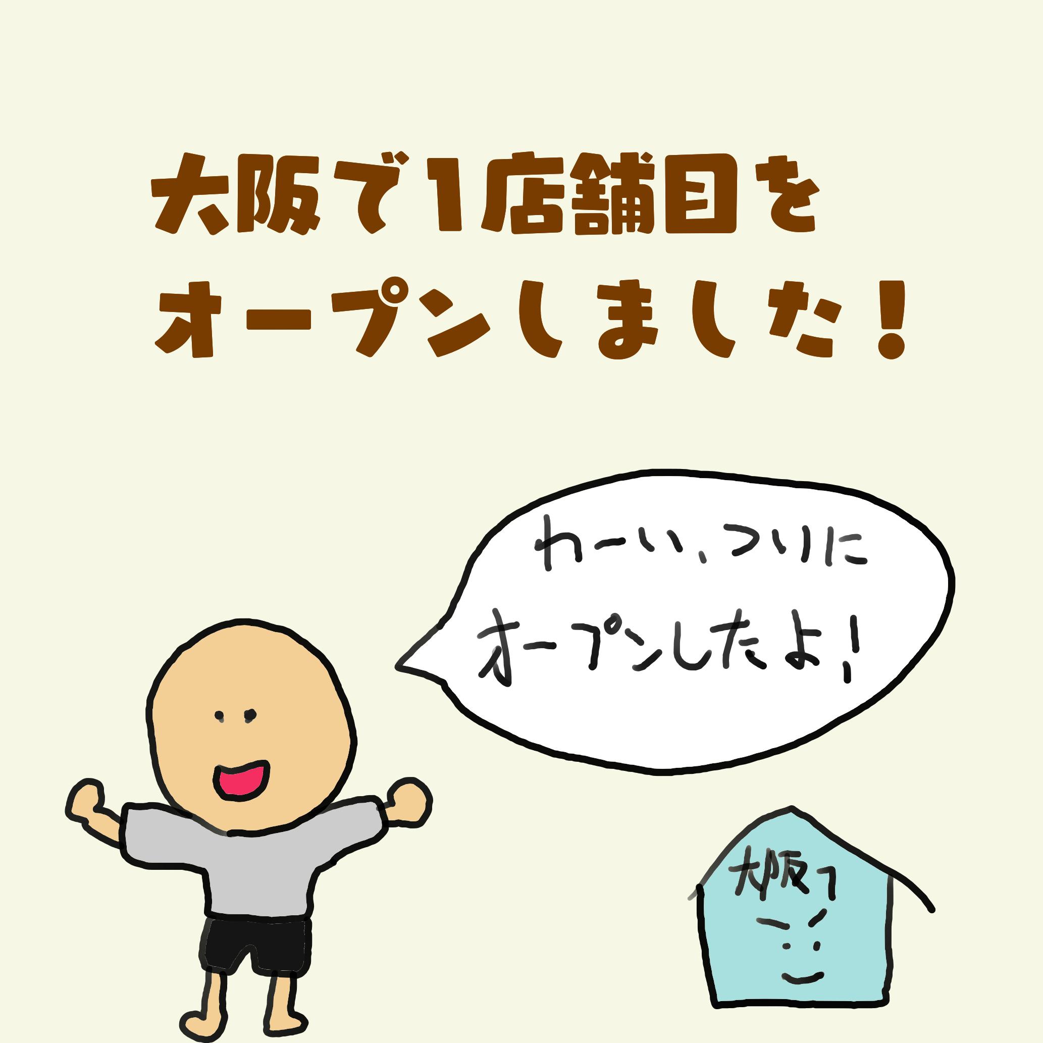 大阪で1店舗目をオープンしました