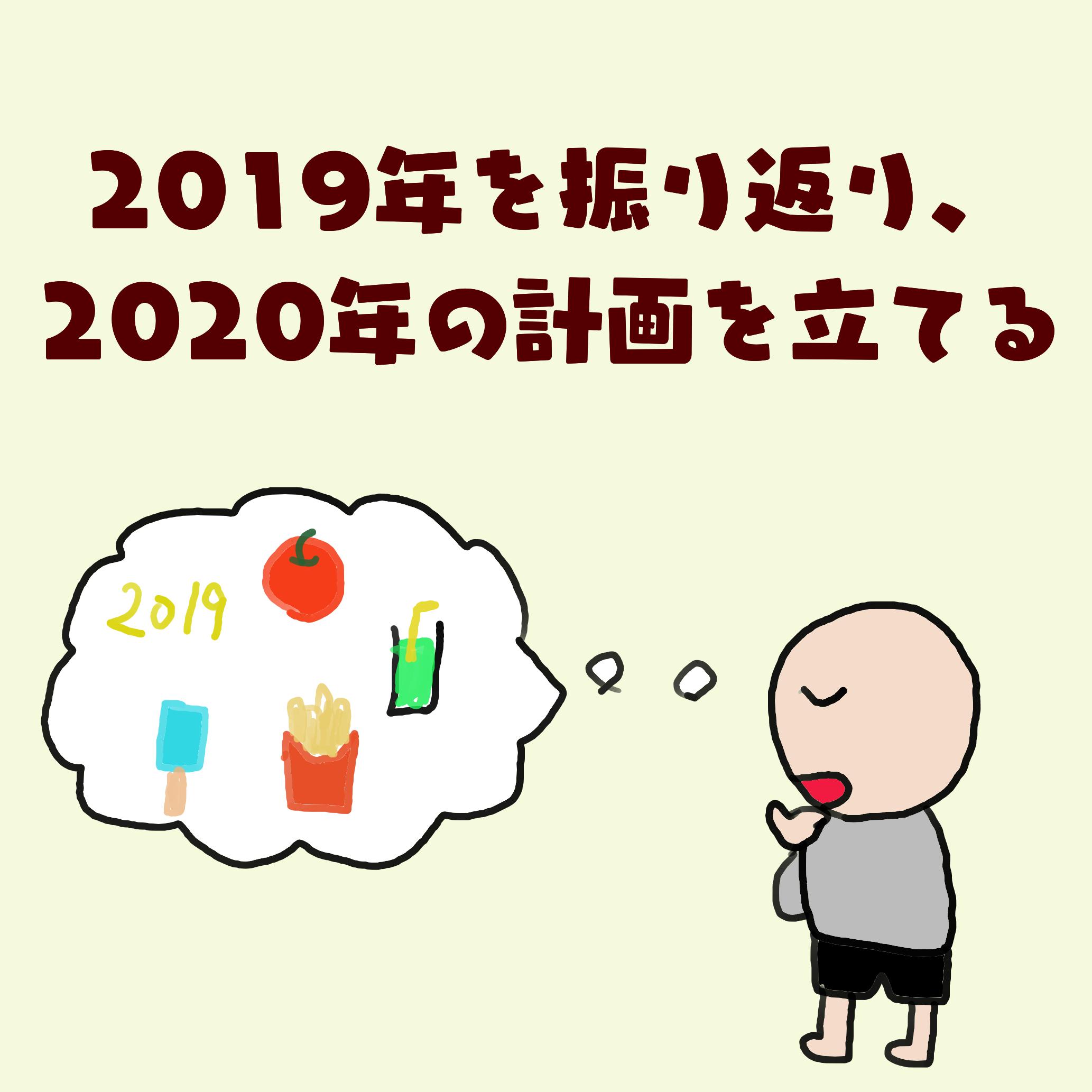 2019年を振り返り2020年の計画を立てる