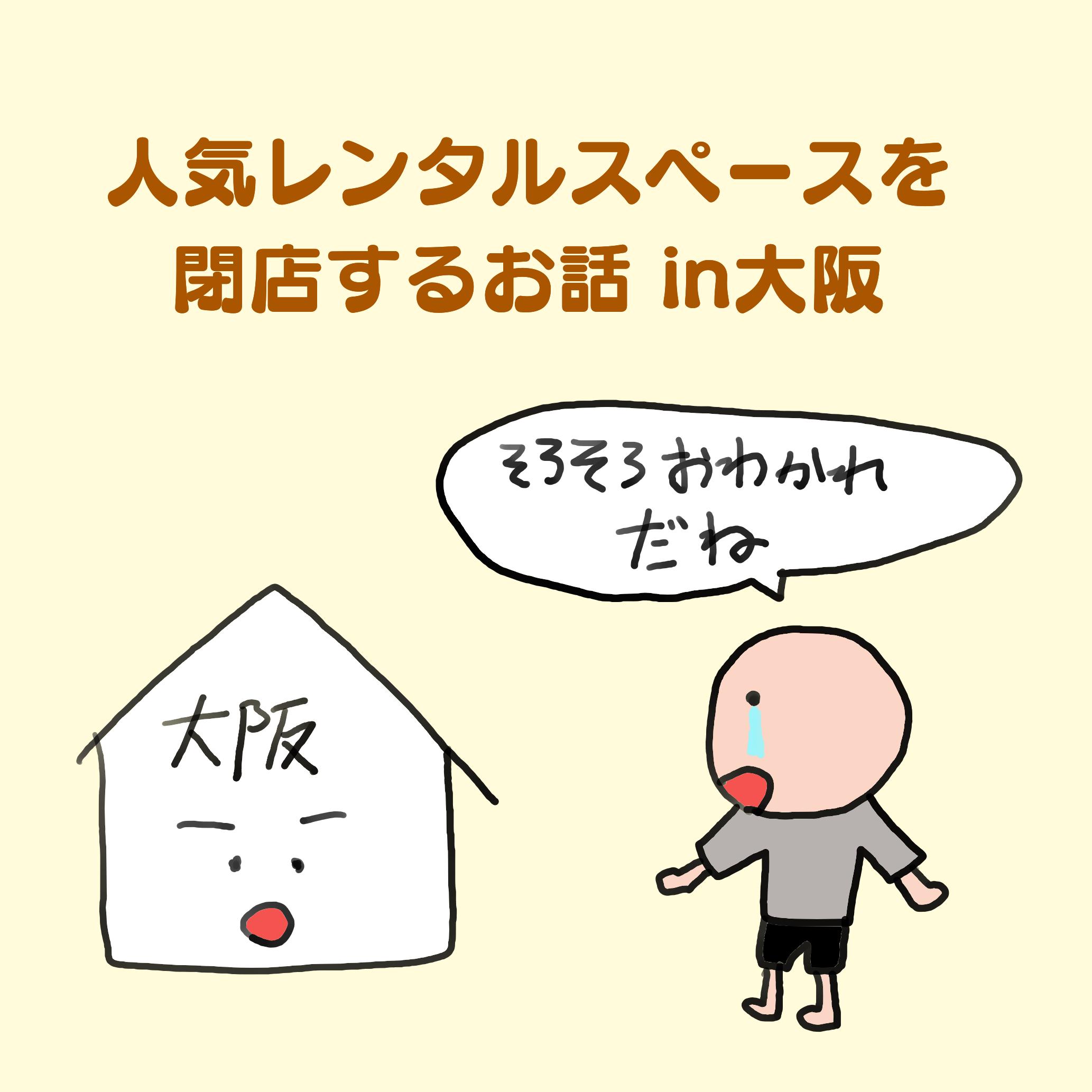 大阪の人気レンタルスペースを閉店するお話