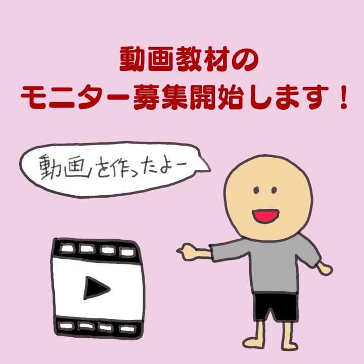 動画教材のモニター募集