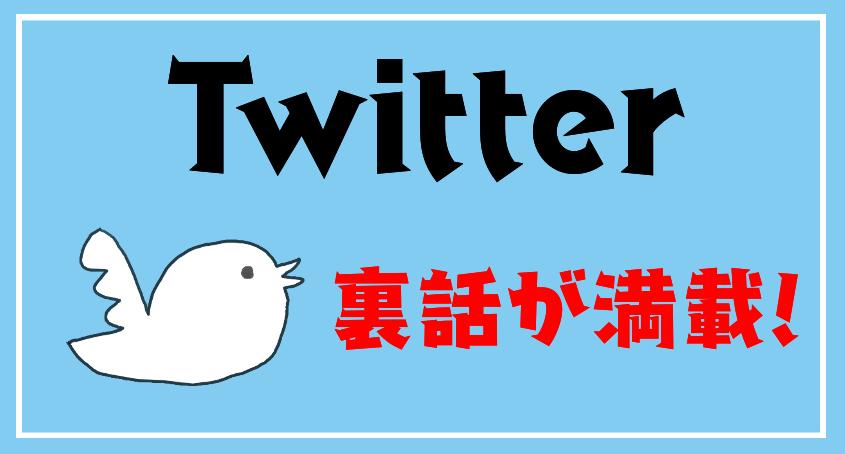 バナー_Twitter