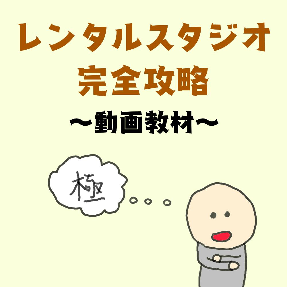 レンタルスタジオ完全攻略~動画教材~