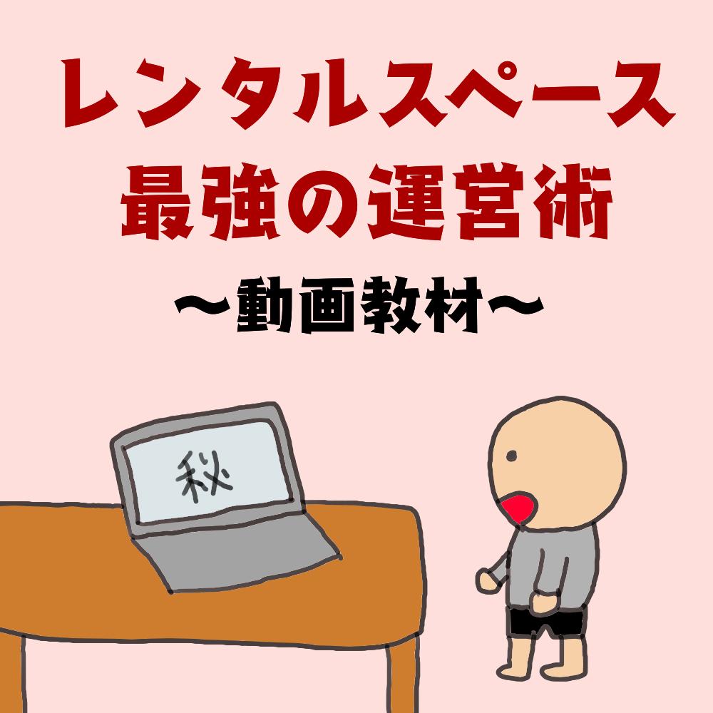 レンタルスペース最強の運営術~動画教材~