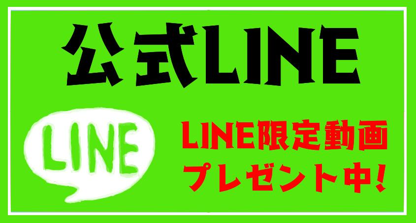 バナー_公式LINE